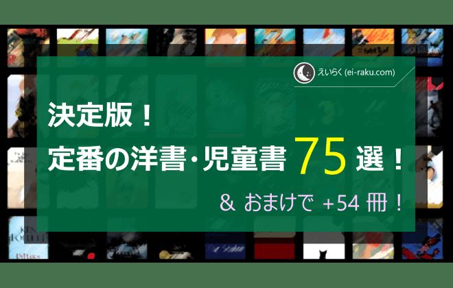 英語多読にオススメ! 定番の洋書・児童書 75選 【初心者・中級者】