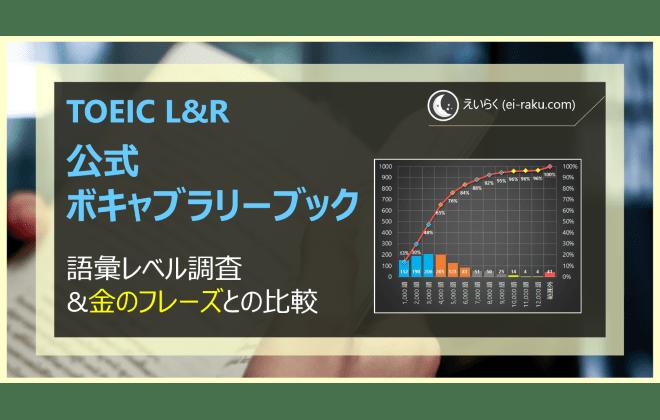 「TOEIC公式ボキャブラリーブック」と「金のフレーズ」の語彙レベル比較!