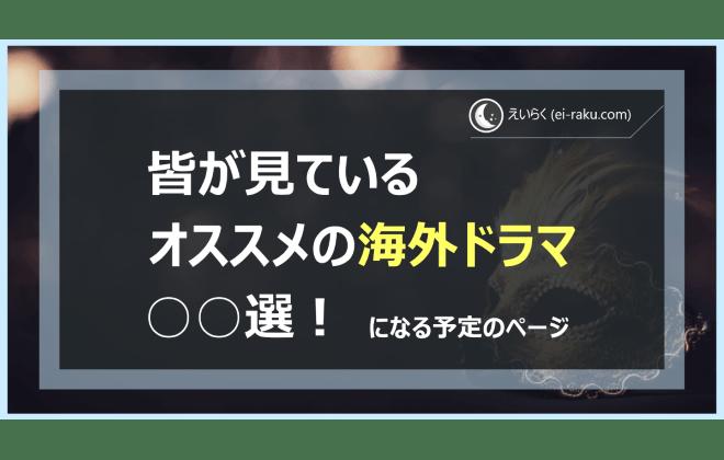 【皆が見てる】 おすすめの海外ドラマ ○○選! 【英語学習】 (になる予定のページ)
