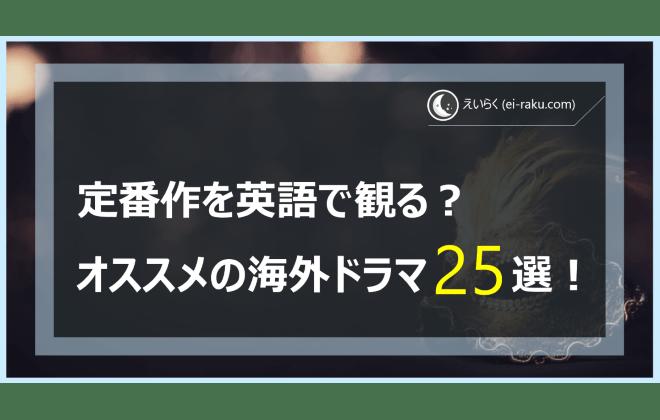 【皆が見てる】 おすすめの海外ドラマ25選!【英語学習】