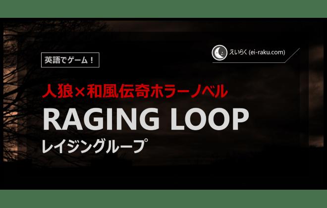 【英語でゲーム】人狼×和風ホラー: レイジングループの感想