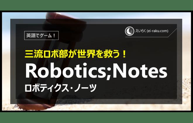 【英語でゲーム】 北米版ロボティクス・ノーツの感想