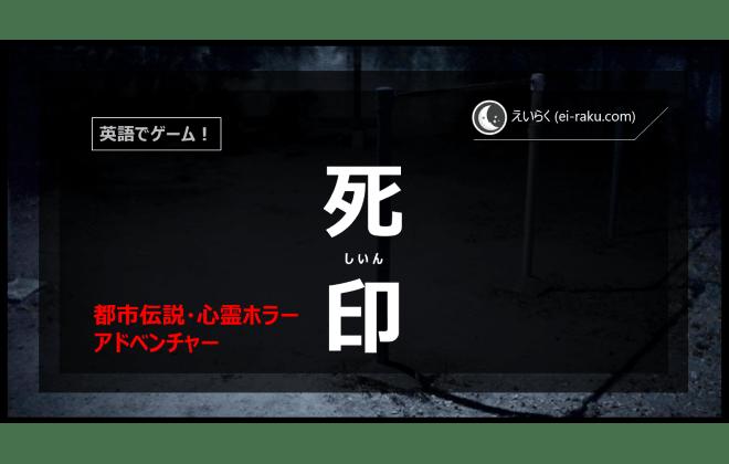 【英語でゲーム】 心霊ホラーアドベンチャー: 死印の感想