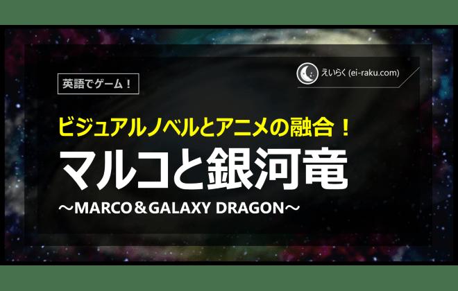 【英語でゲーム】 マルコと銀河竜の感想