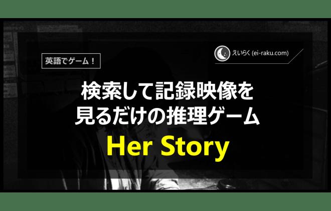 【英語でゲーム】 推理アドベンチャー: Her Story の感想