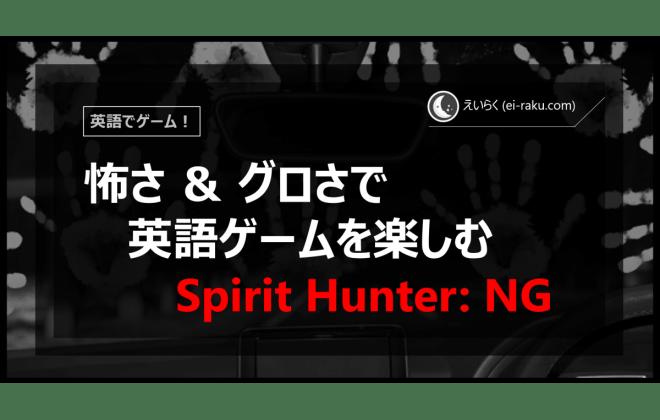 【英語でゲーム】 心霊ホラーアドベンチャー: NGの感想
