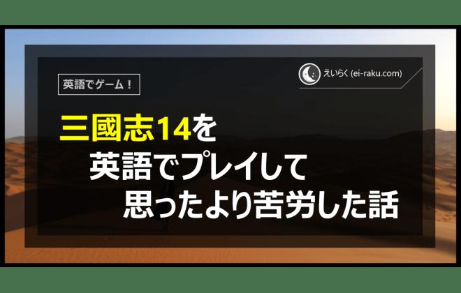 【英語でゲーム】 三國志14を英語でプレイして苦労した話