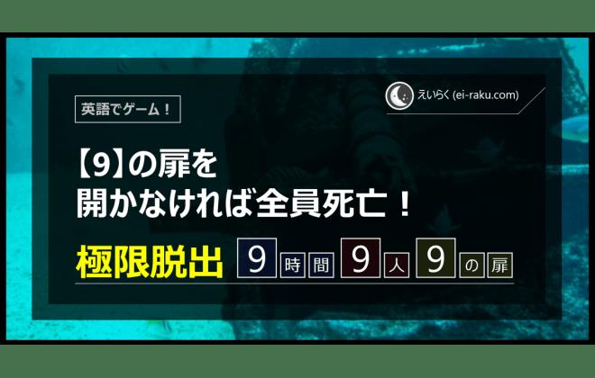 【英語でゲーム】 極限脱出 9時間9人9の扉の感想