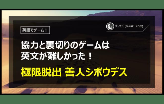 【英語でゲーム】 極限脱出ADV 善人シボウデスの感想