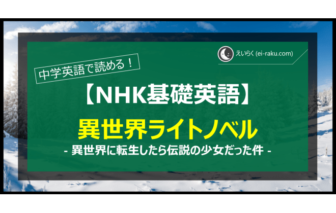 【感想】NHK基礎英語の異世界転生ラノベ 【中学英語】