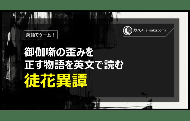 【英語でゲーム】 徒花異譚 (あだばないたん) の感想