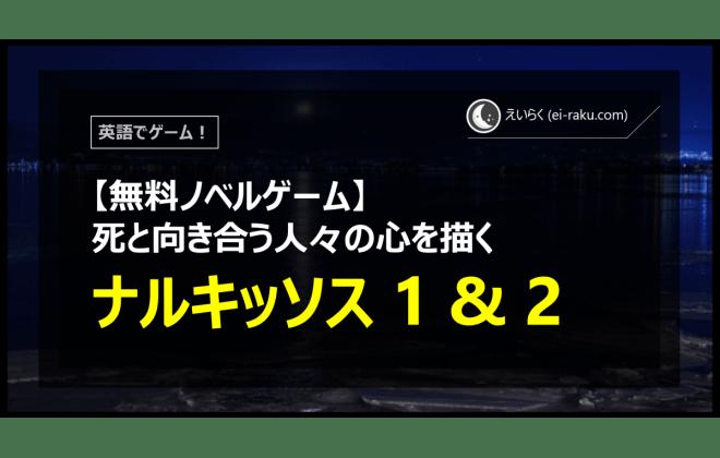 【英語でゲーム】 Narcissu 1st & 2nd の感想