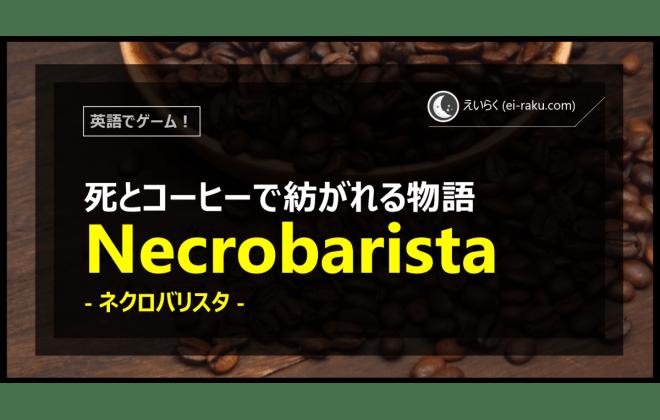 【英語でゲーム】 Necrobarista (ネクロバリスタ) の感想