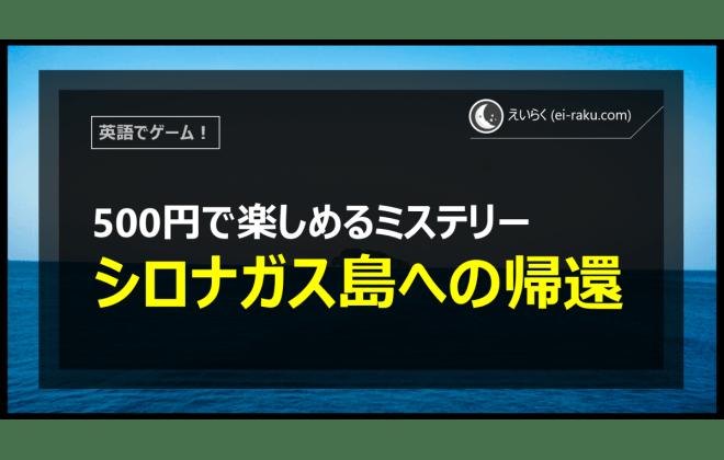 【英語でゲーム】 シロナガス島への帰還の感想