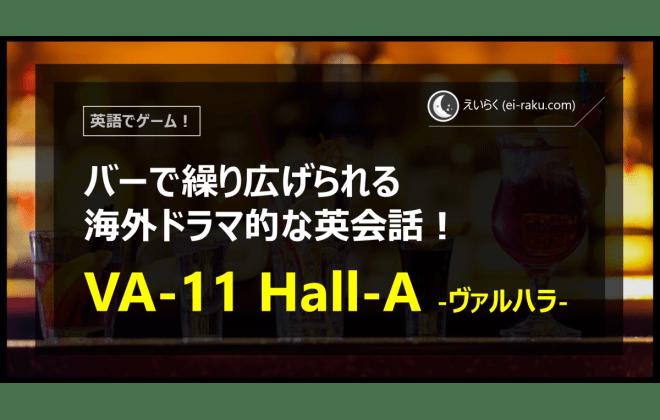 【英語でゲーム】 VA-11 Hall-A ヴァルハラの感想